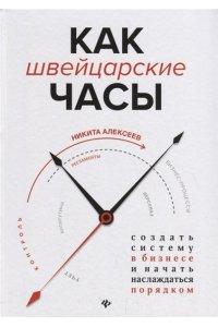 Как швейцарские часы:создать систему в бизнесе