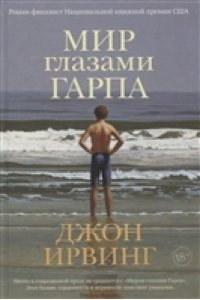 МИР ГЛАЗАМИ ГАРПА ИРВИНГ *БОЛЬШОЙ РОМАН* ИНОСТРАНКА 184-8