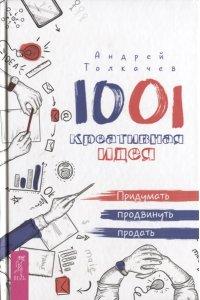 1001 креативная идея. придумать, продвинуть, продать (3300)