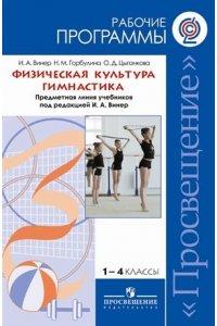 Физическаякультура. Гимнастика 1-4 класс. Рабочие программы