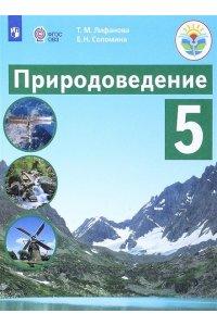 Природоведение. 5 класс. (VIII вид)
