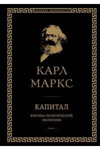 Капитал: критика политической экономии. Том 1