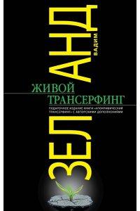 Живой Трансерфинг: подарочное издание книги