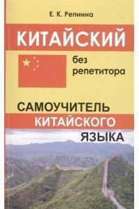 Китайский без репетитора. Самоучитель китайского языка