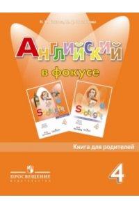 Английский язык. Книга для родителей. 4 класс