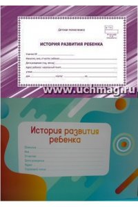 ИСТОРИЯ РАЗВИТИЯ РЕБЕНКА (МЕТИДА АРТ.У-10479/-18 (5897)/УЧИТЕЛЬ КЖ-968А