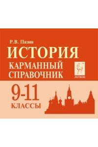История. 9-11 класс. Карманный справочник