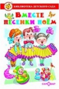 Вместе песенки поем. Сборник произведений для детей дошкольного возраста