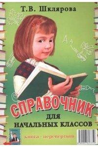 Справочник для начальных классов. Памятки. Книга-перевёртыш