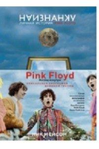 Мейсон Н. Наизнанку. Личная история Pink Floyd