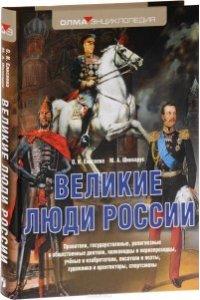 ВЕЛИКИЕ ЛЮДИ РОССИИ ЭНЦ А4-3 ПУХЛ ОЛМА 794-4