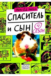 Мюрай Мари-ОдСпаситель и сын. Сезон 4