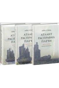 Рэнд А. Атлант расправил плечи (комплект из 3-х книг)