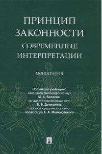 Принцип законности: современные интерпретации.Монография.-М.:Проспект,2019.