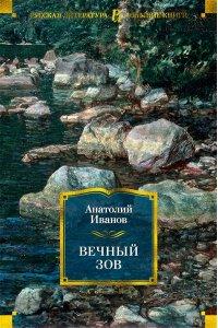 Иванов А. Вечный зов