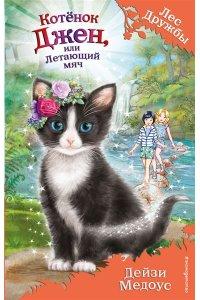 Медоус Д. Котёнок Джен, или Летающий мяч (выпуск 39)