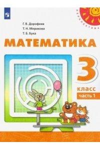 Математика. 3 класс. В 2-х ч. Ч. 1