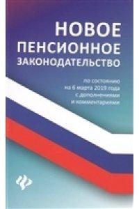 Новое пенсионное законодательство на 06.03.19