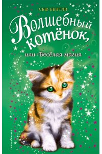 Волшебный котёнок, или Весёлая магия
