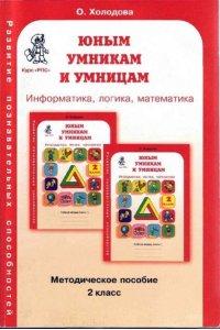 Юным умникам и умницам. Информатика, логика, математика. Методическое пособие. 2 класс