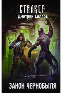 Закон Чернобыля