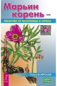 Марьин корень - лекарство от бессонницы и стресса (3433)