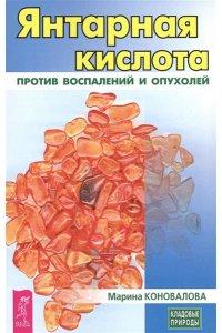 Янтарная кислота против воспалений и опухолей (3446)