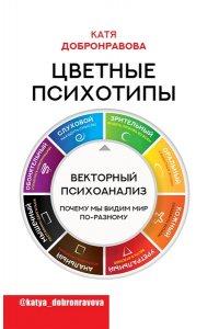 Добронравова Катя Цветные психотипы. Векторный психоанализ: почему мы видим мир по-разному