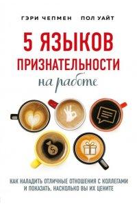 Чепмен Г. 5 языков признательности на работе