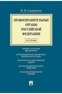 Правоохранительные органы РФ. Курс лекций