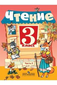 Чтение. 3 класс. В 2-х частях. Часть 2 (VIII вид)