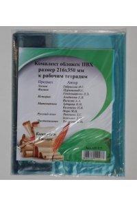 Комплект обложек 5 шт. ПВХдля рабочих тетрадей(216мм*350мм) ОТ-2.5