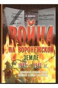 Война на Воронежской земле 1942-1943 ггв документах. Том 5