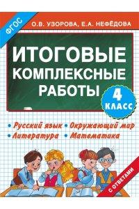 Итоговые комплексные работы. 4 класс. Русский язык. Окружающий мир. Литература. Математика. ФГОС