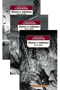 Живые и мертвые (в 3-х книгах) (комплект)