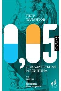 Талантов П.В. 0,05. Доказательная медицина от магии до поисков бессмертия