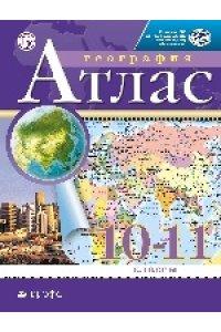 География. Атлас.10-11 класс
