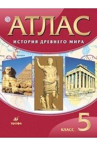 История Древнего мира. 5 класс. Атлас. ФГОС