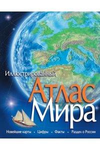 Иллюстрированный Атлас Мира