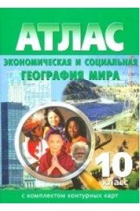 Атлас с комплектом контурных карт. Экономическая и социальная георафия мира. 10 класс