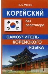 Корейский без репетитора