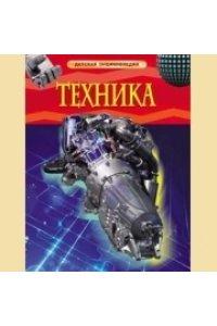Техника. Детская энциклопедия
