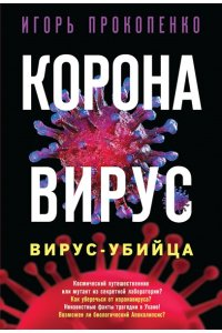 Прокопенко И.С. Коронавирус. Вирус-убийца