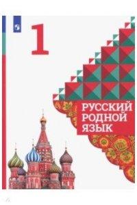 Русский родной язык. 1 класс