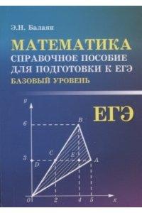 Математика:справ.пособие для подгот.к ЕГЭ(базов)