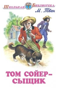 Том Сойер - сыщик