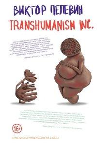 Пелевин В.О. Transhumanism inc