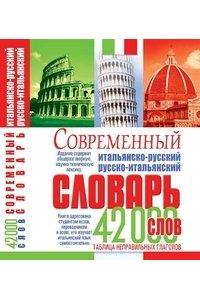 Современный итальяно-русский/русско-итальянский словарь (42000 слов)