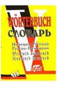Немецко-русский и русско-немецкий словарь. Около 52000 слов