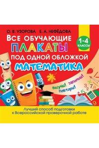 Узорова О.В., Нефедова Е.А. Все обучающие плакаты по математике. 1-4 классы